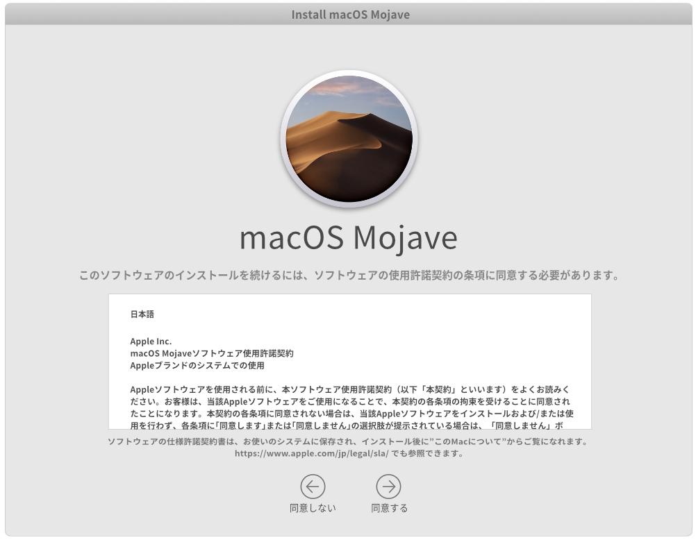 macOS Mojaveのインストール設定 利用規約