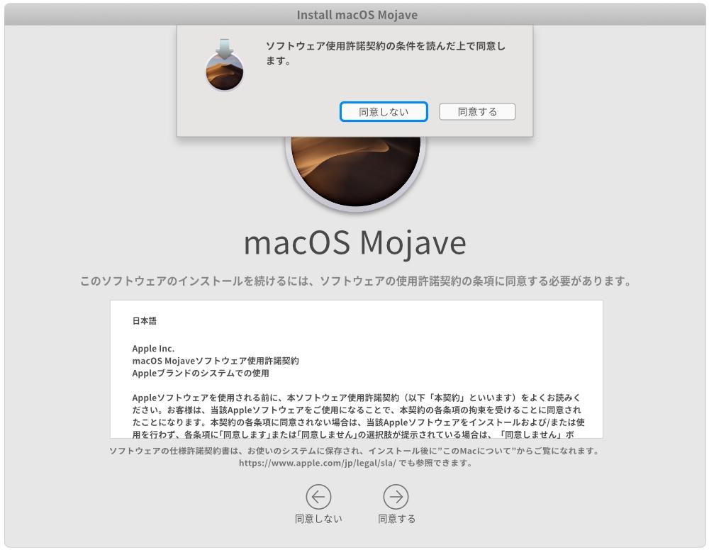 macOS Mojaveのインストール設定 同意の確認