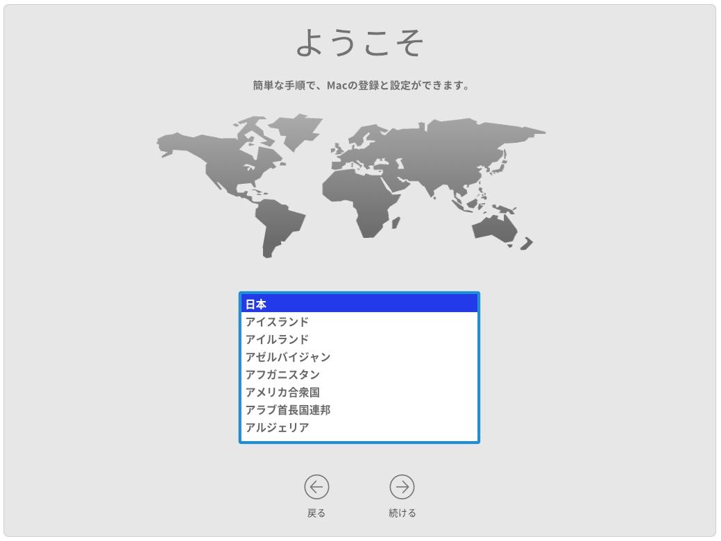 macOSの初期設定の画面