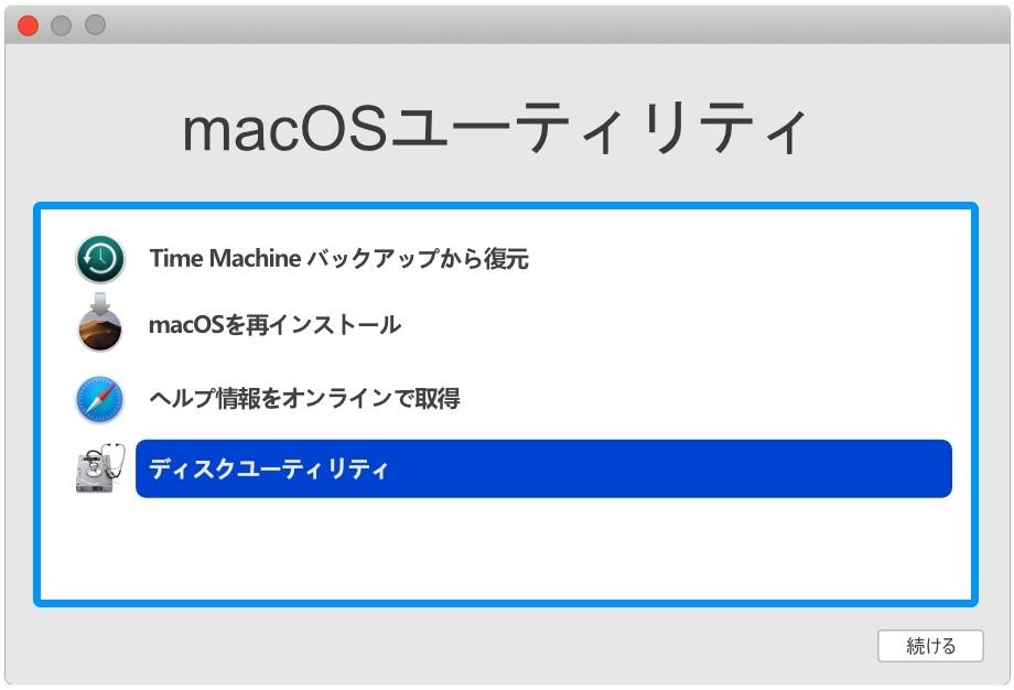 macOSユーティリティでディスクユーティリティを選択する