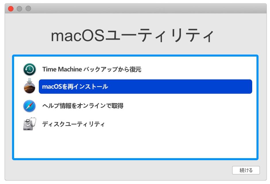 macOSユーティリティの画面