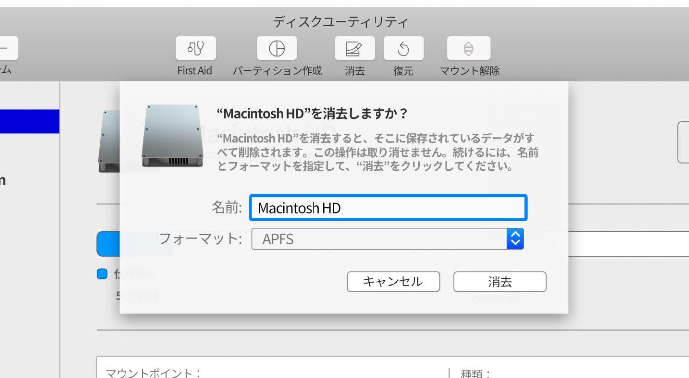 """""""Macintosh HD""""を削除しますか?"""