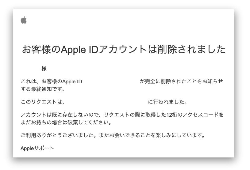 AppleID削除完了のメール
