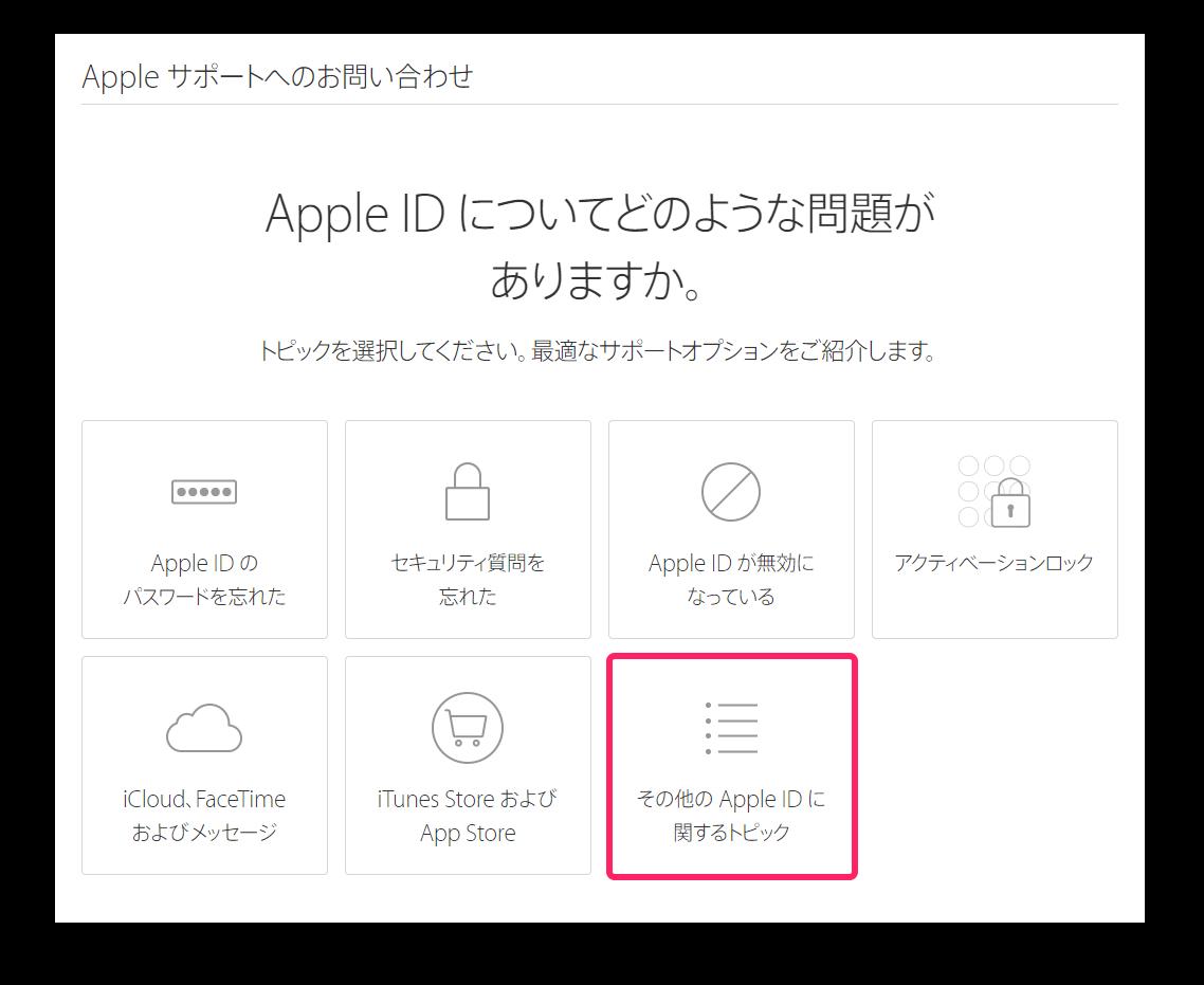 Apple サポートへのお問い合わせ トピックを選択の画面