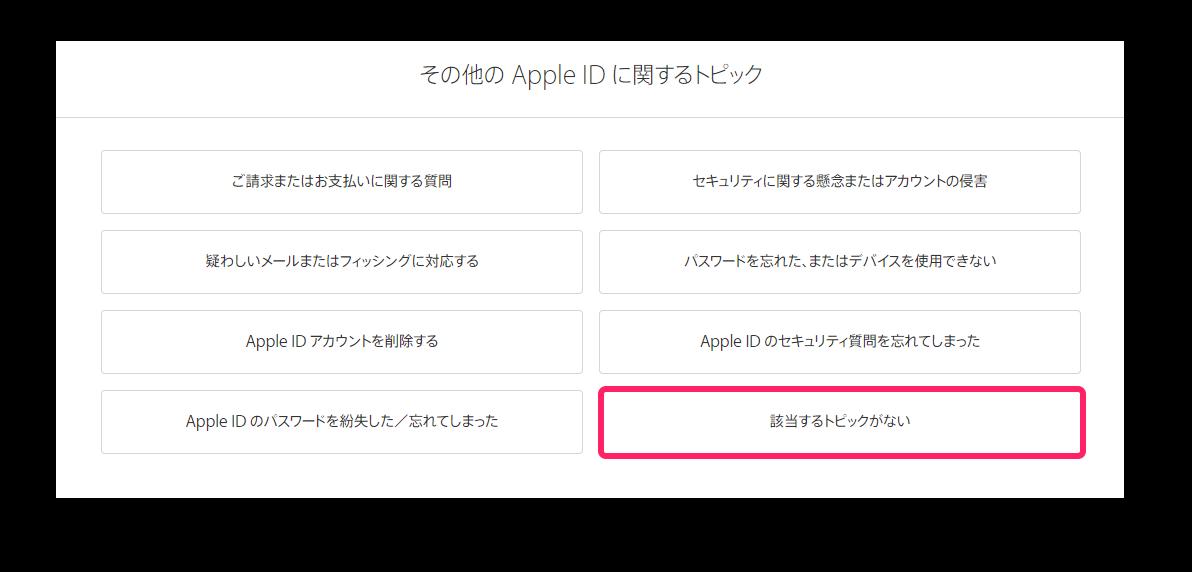 Apple サポートへのお問い合わせ その他AppleIDに関するトピック