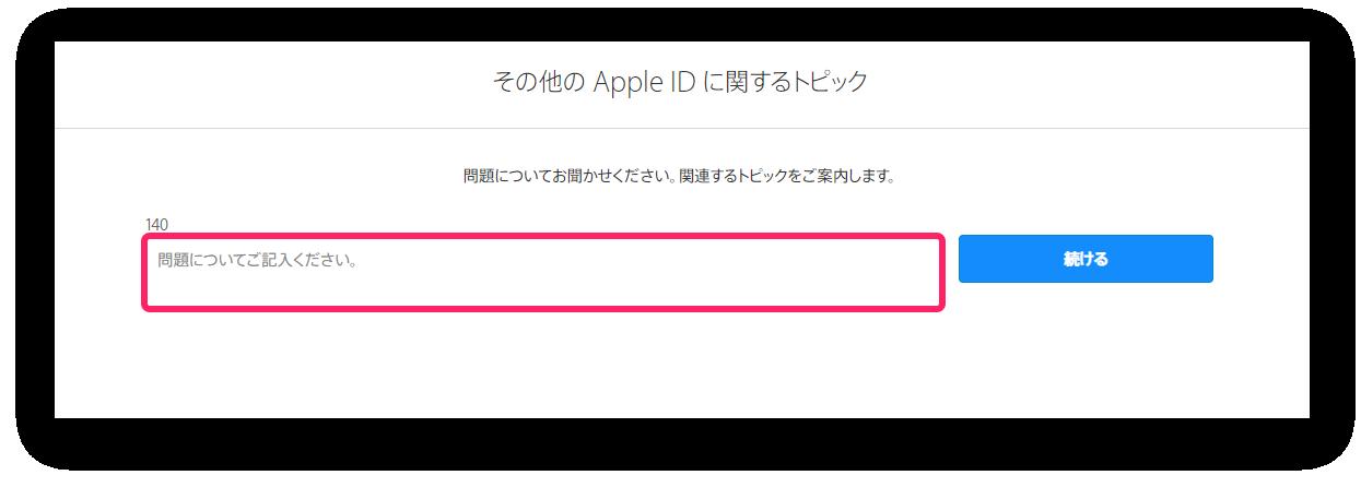 Apple サポートへのお問い合わせ 記入欄