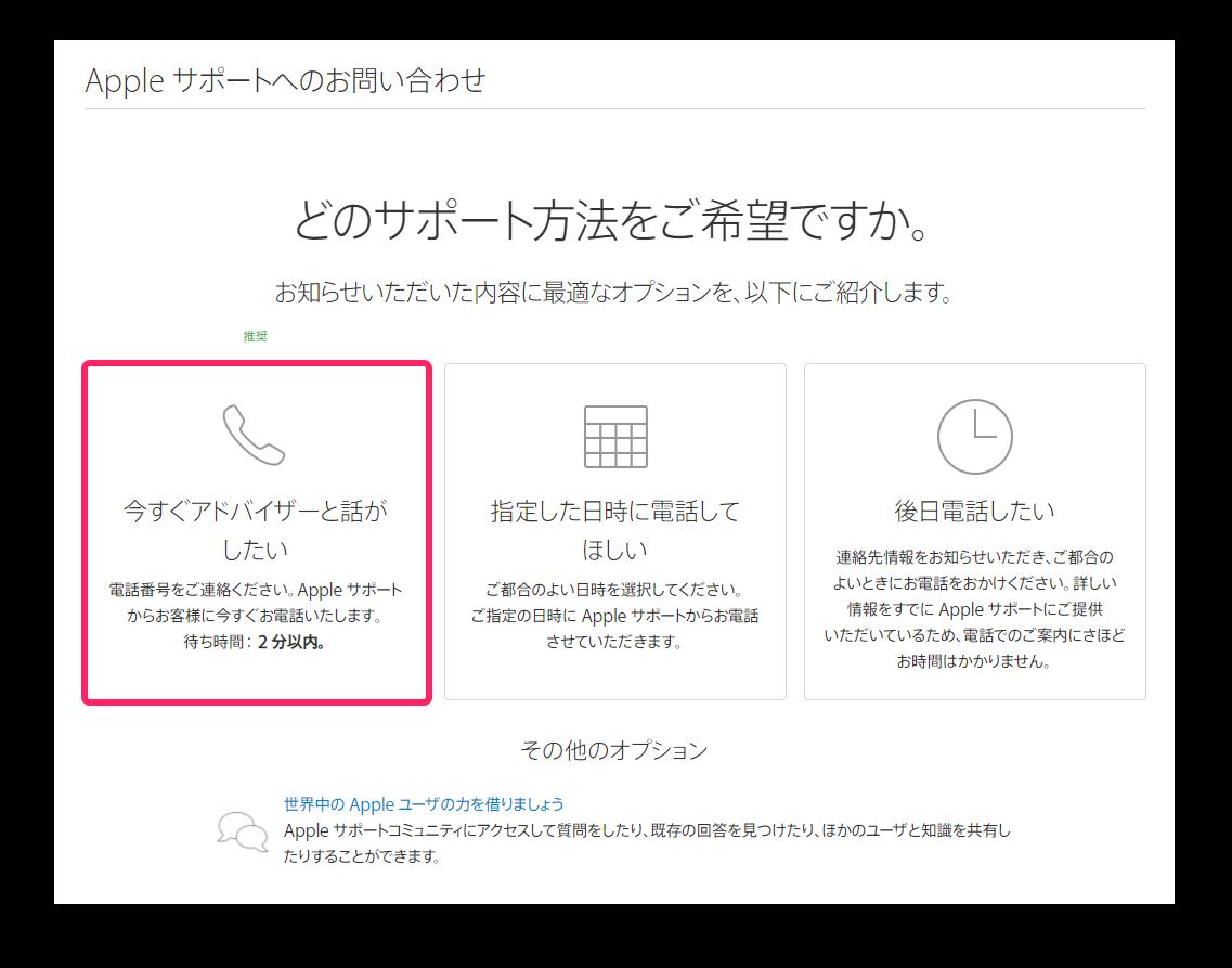 Apple サポートへのお問い合わせ させていただきます。サポートオプション