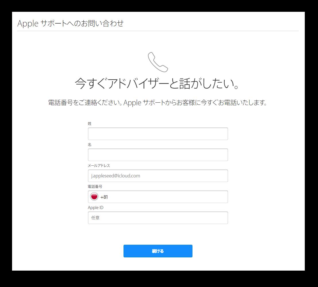 Apple サポートへのお問い合わせ 連絡先の入力