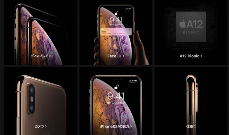 iPhone Xs Max の画像